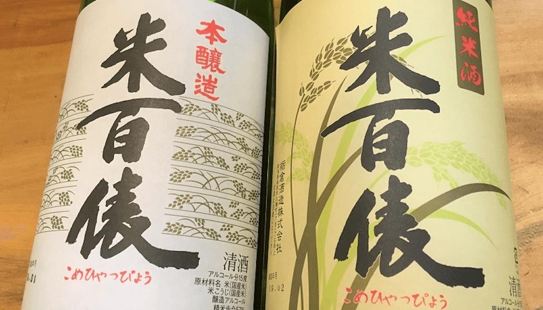 「米百俵」のボトル