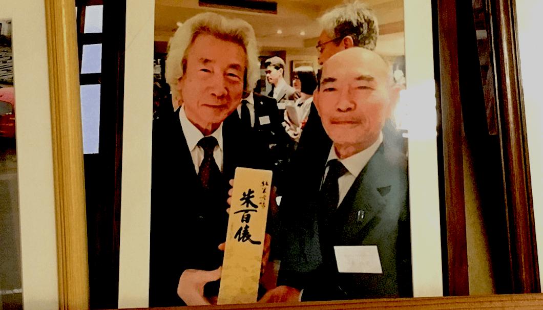 小泉元首相と代表取締役の栃倉恒栄さん