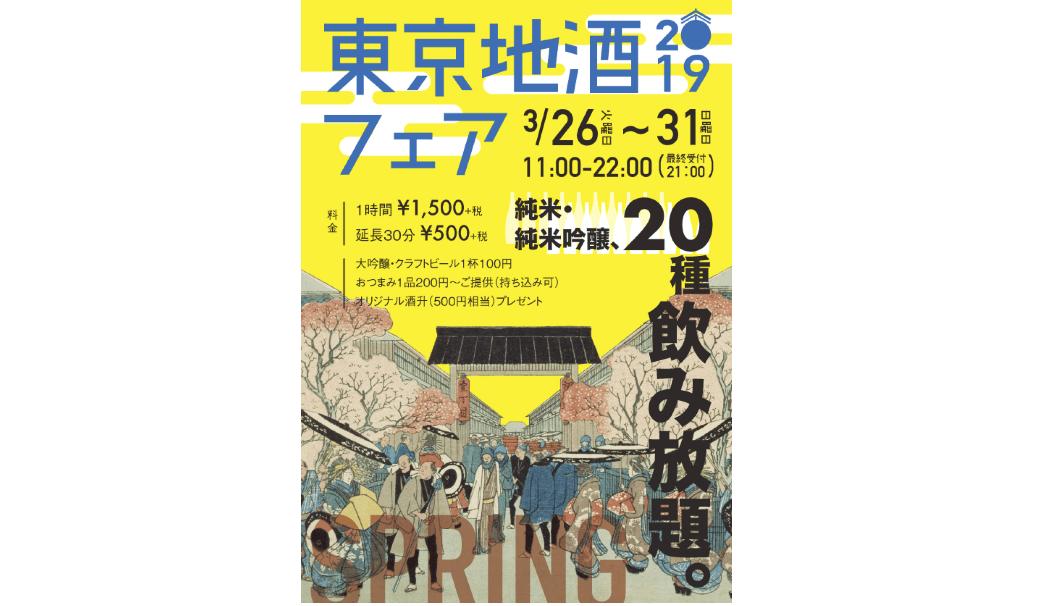 東京地酒フェア 2019spring