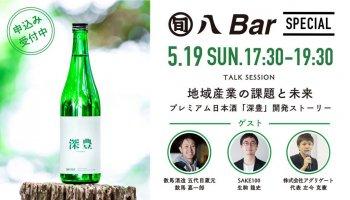 旬八Bar Special~数馬酒造×SAKE100×アグリゲートのトークセッション&日本酒の試飲・野菜たっぷりのビュッフェ付き~