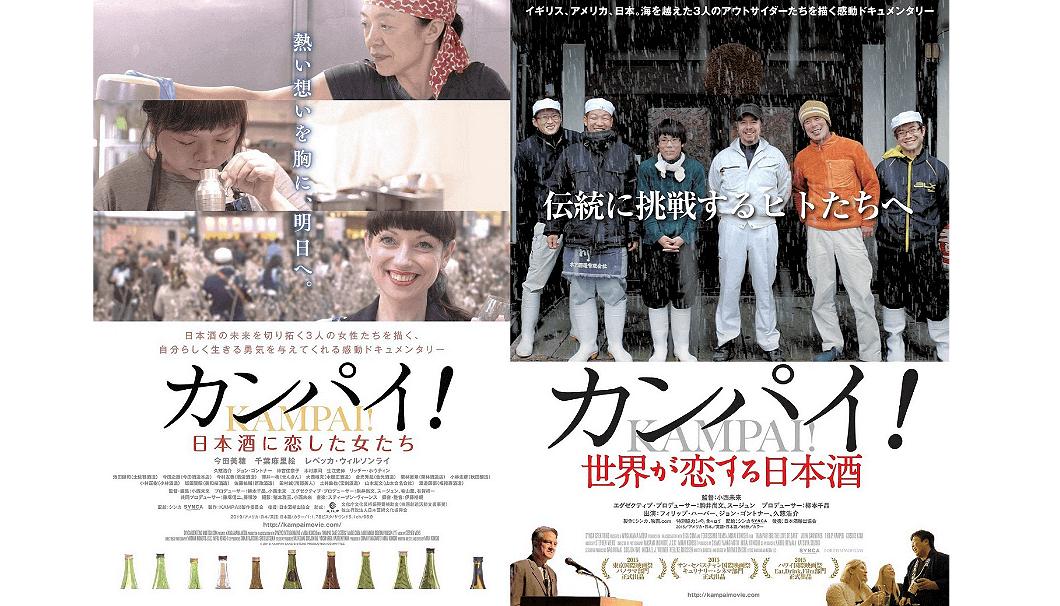 「カンパイ!世界が恋する日本酒」と「カンパイ!日本酒に恋した女たち」のポスター