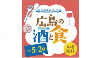 「エキキタフェス~広島の酒と食~」の告知画像
