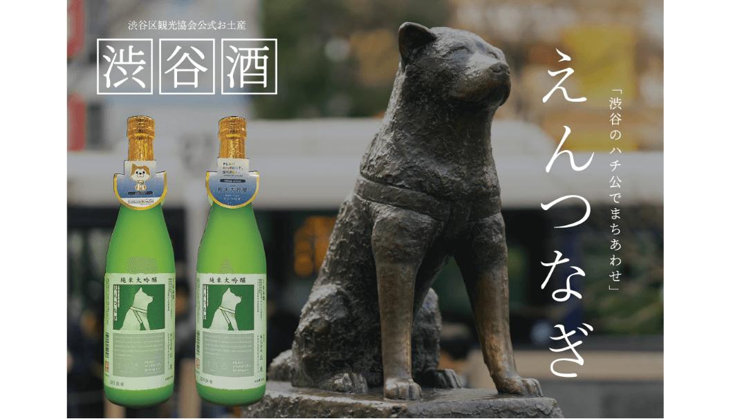 「渋谷酒 渋谷のハチ公でえんつなぎ」