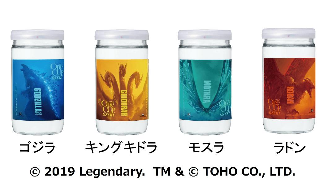 コラボ商品「上撰ワンカップ ゴジララベル180ml瓶詰」