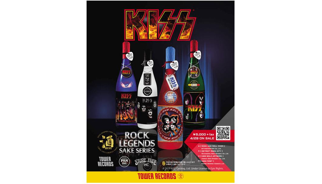 タワーレコードの「ROCK LEGENDS SAKE SERIES/ロックレジェンズ酒シリーズ」第一弾、KISSのロゴラベルの日本酒が並んでいる画像