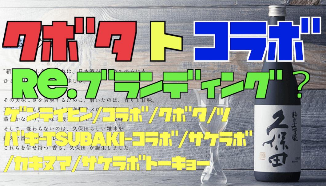 久保田とサケラボトーキョーがコラボするイベントのチラシ。本イベントでは久保田の限定酒が提供される