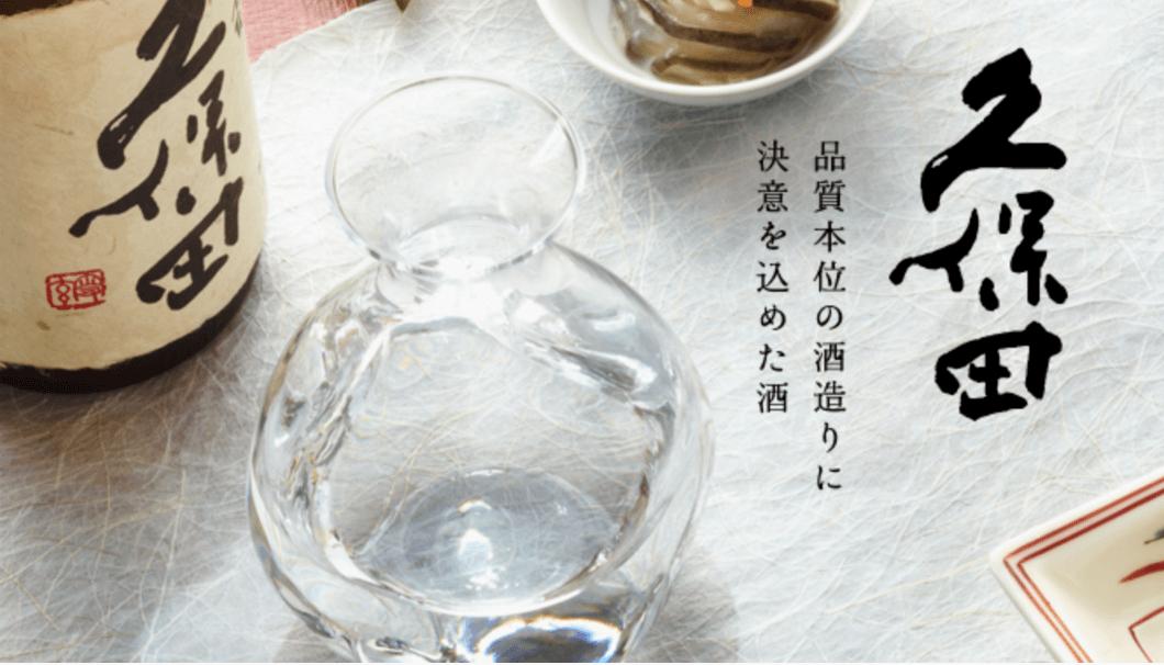 久保田のブランドイメージ写真