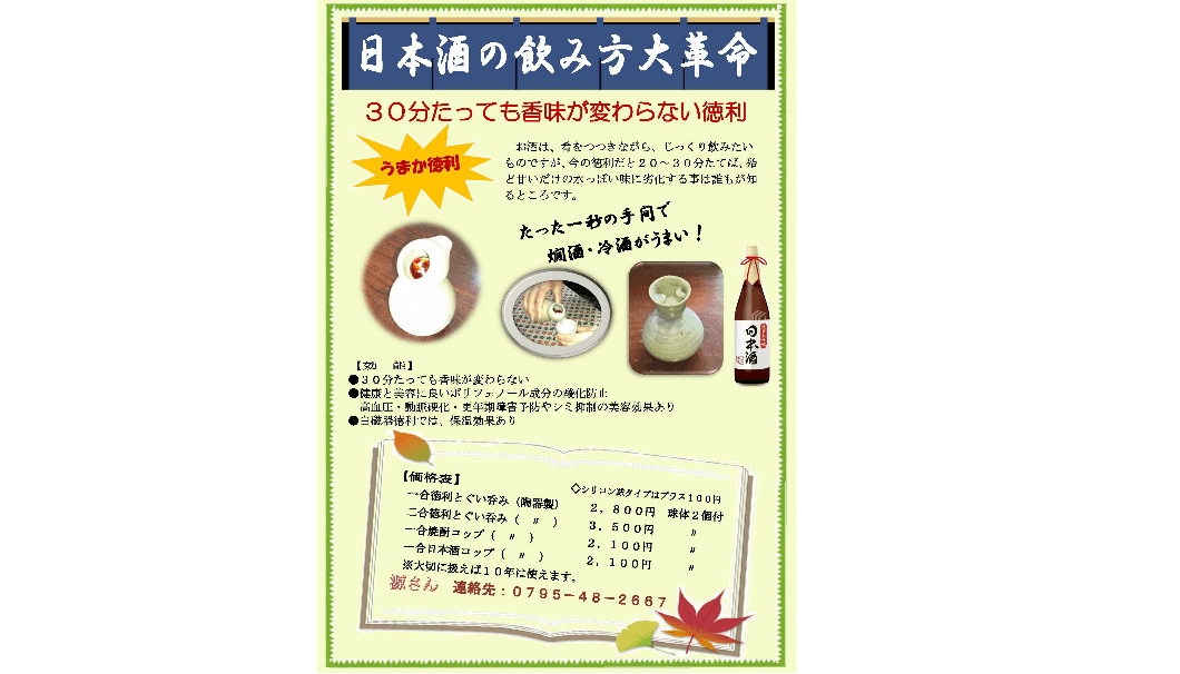 「日本酒の飲み方大革命」の文字と、「うまか徳利」の告知文