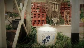 第6回「熟成古酒探検団」@岩の井