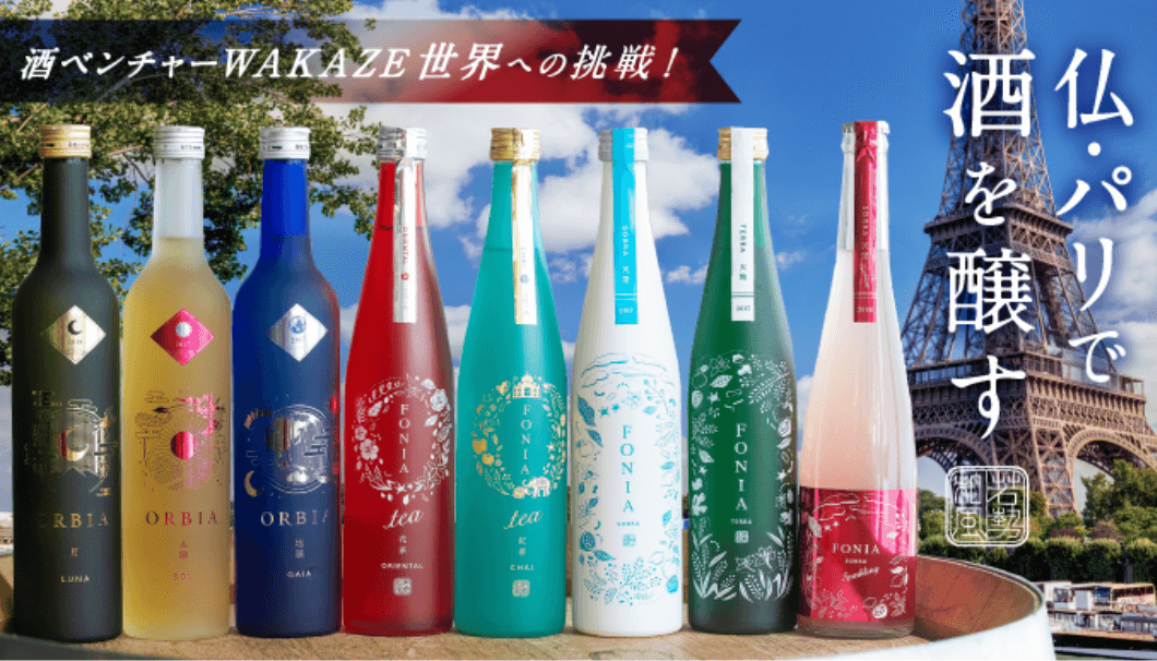 日本酒ベンチャー・株式会社WAKAZEの日本酒のボトルが並んでいる写真