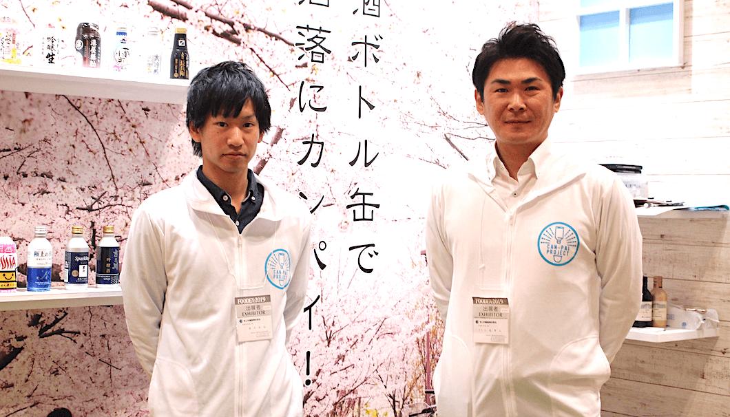 モンデ酒造営業二課・小尾隼人係長(右)と渡辺拓也さん(左)