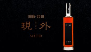 SAKE100 第4弾商品『現外-gengai-』
