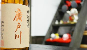 「廣戸川」(松崎酒造)