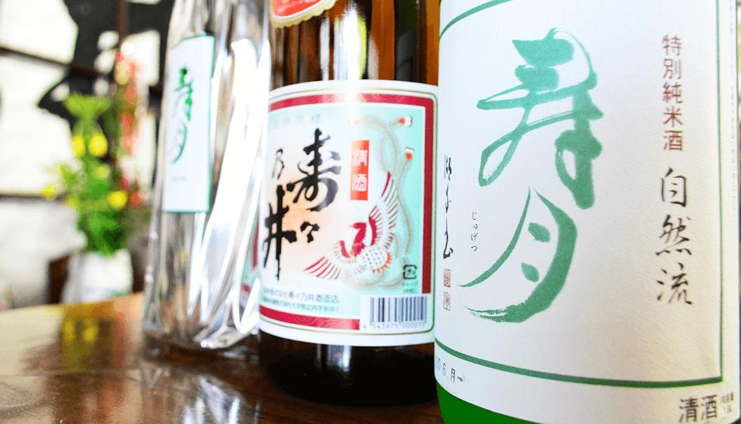 寿々乃井酒造店の「寿々乃井」や「寿月」