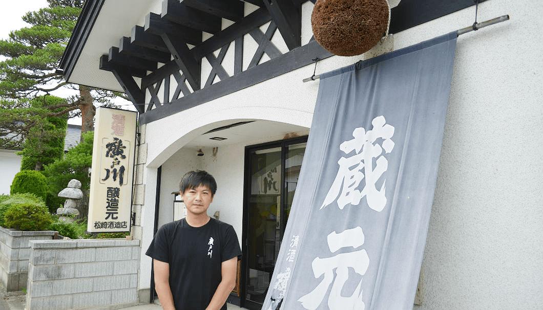松崎酒造の蔵元杜氏・松崎祐行さん