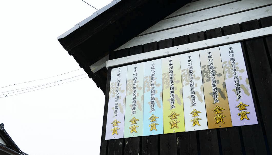 松崎酒造の蔵外観