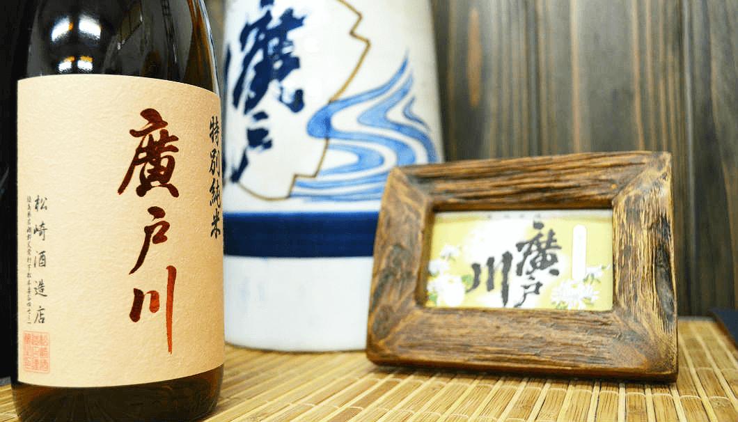 松崎酒造の「廣戸川」