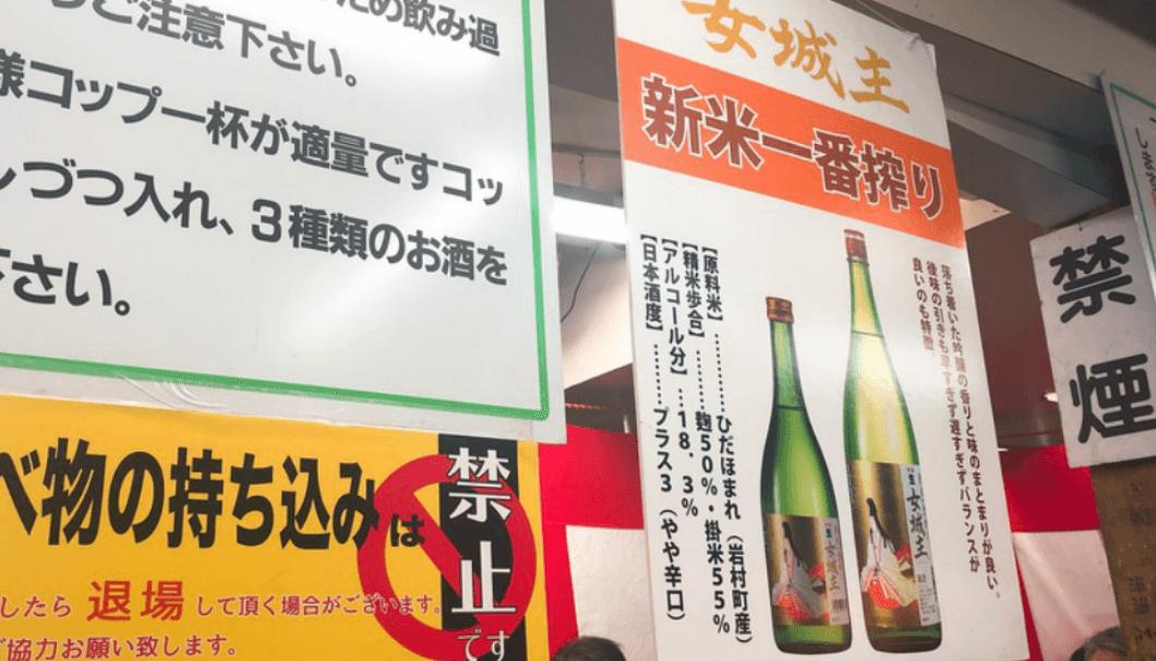 岩村醸造の新米一番搾り