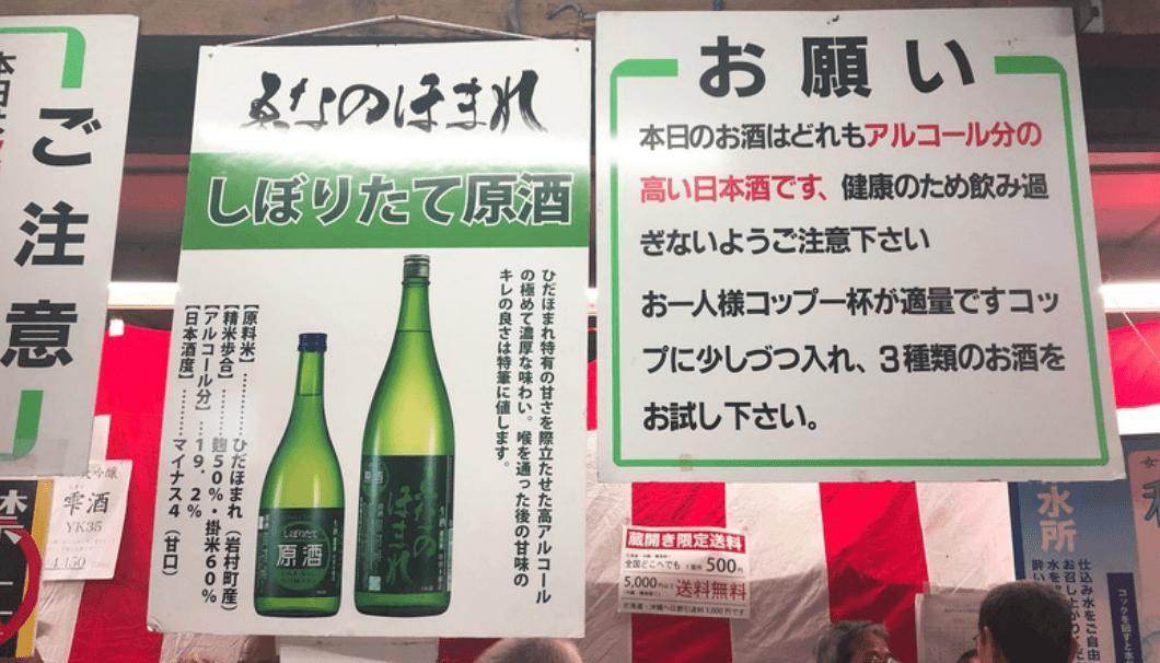 岩村醸造のえなのほまれ