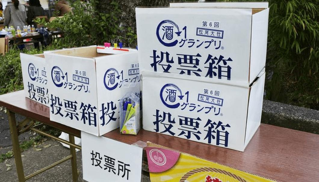 酒1グランプリの投票箱