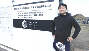 新設蔵建設予定にたつ蔵元専務の佐々木洋さん