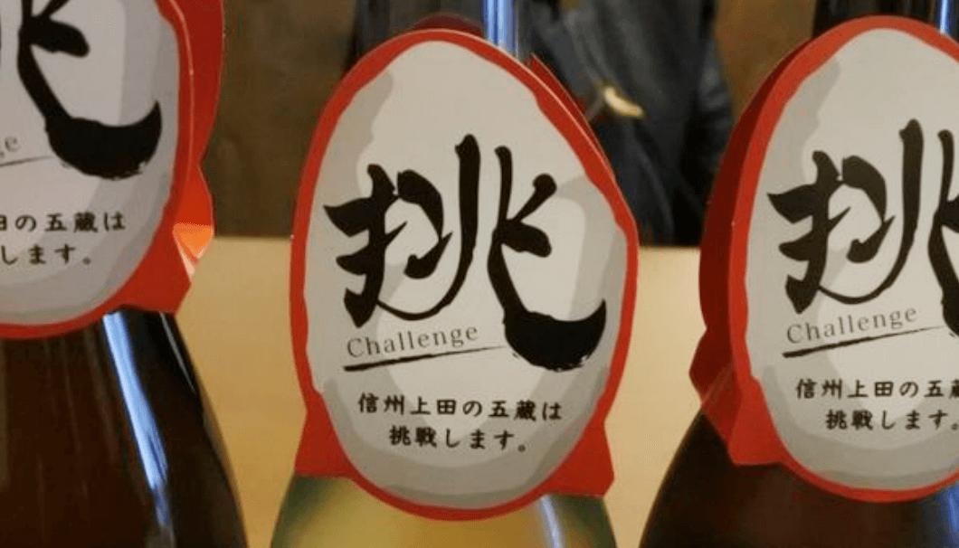 首掛けには「挑~challenge~信州上田の五蔵は挑戦します」