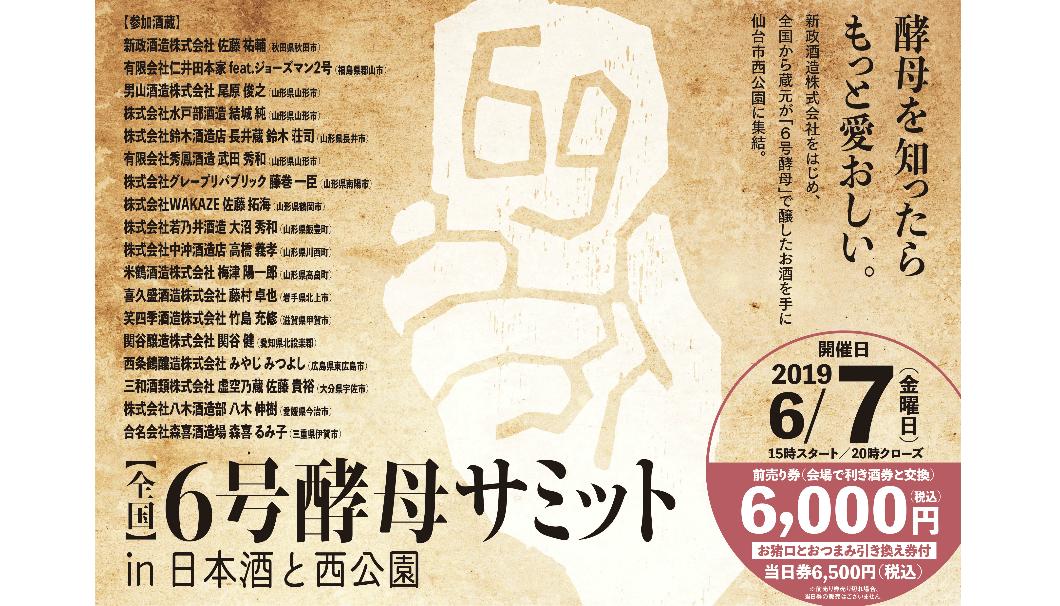 「全国6号酵母サミット in 日本酒と西公園」の告知画像