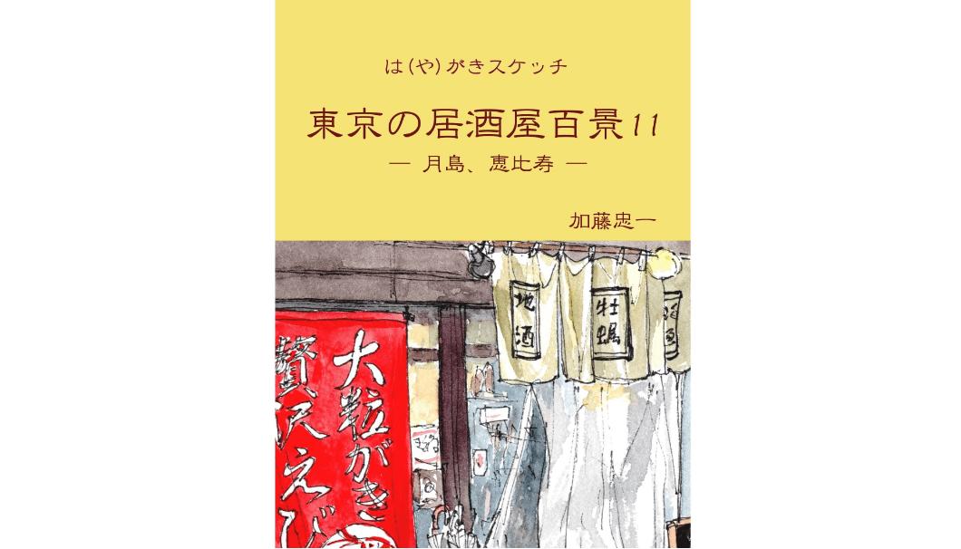 加藤忠一さんの作品