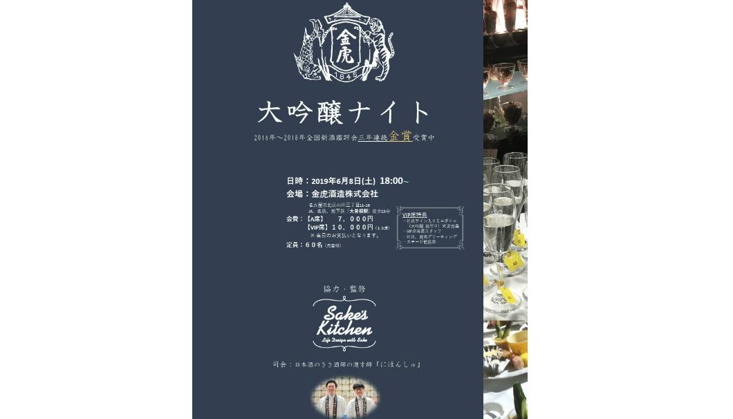 金虎酒造の大吟醸酒を贅沢に楽しみつくすナイトパーティー「大吟醸ナイト2019」の告知画像