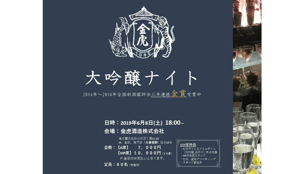 金虎酒造の大吟醸酒を贅沢に楽しみつくすナイトパーティー「大吟醸ナイト2019」