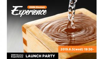 「DMM英会話」の新プロジェクト「DMM Eikaiwa Experience」ローンチパーティーのイメージ写真。枡に日本酒が注がれている写真