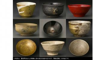 陶芸と漆芸の技法を組み合わせた「陶胎漆器」で有名な伊豆の菱田賢治氏の作品