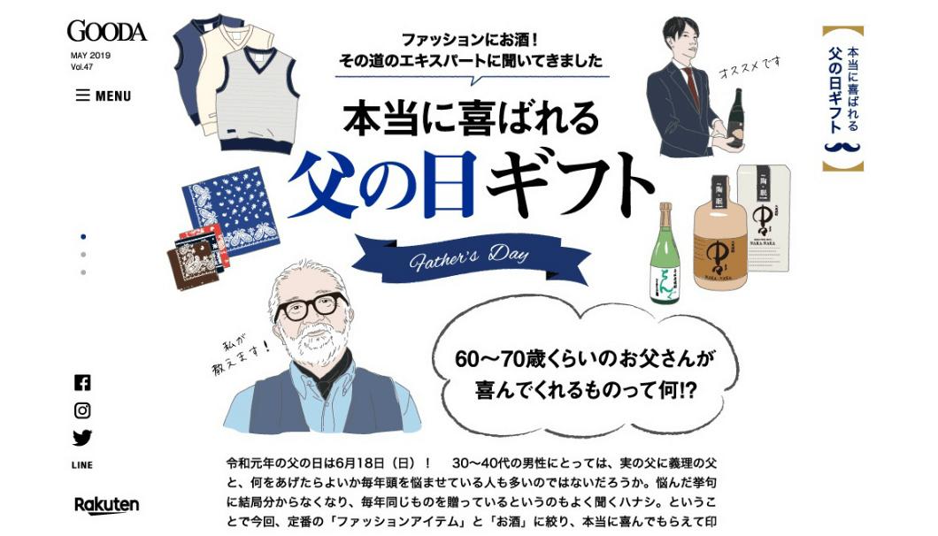 電子雑誌「GOODA」Vol.47の「専門家に聞く!本当に喜ばれる父の日ギフト お酒編」の画像