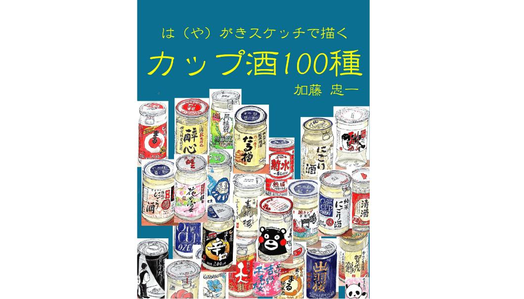 「は(や)がきスケッチで描くカップ酒100種」の表紙