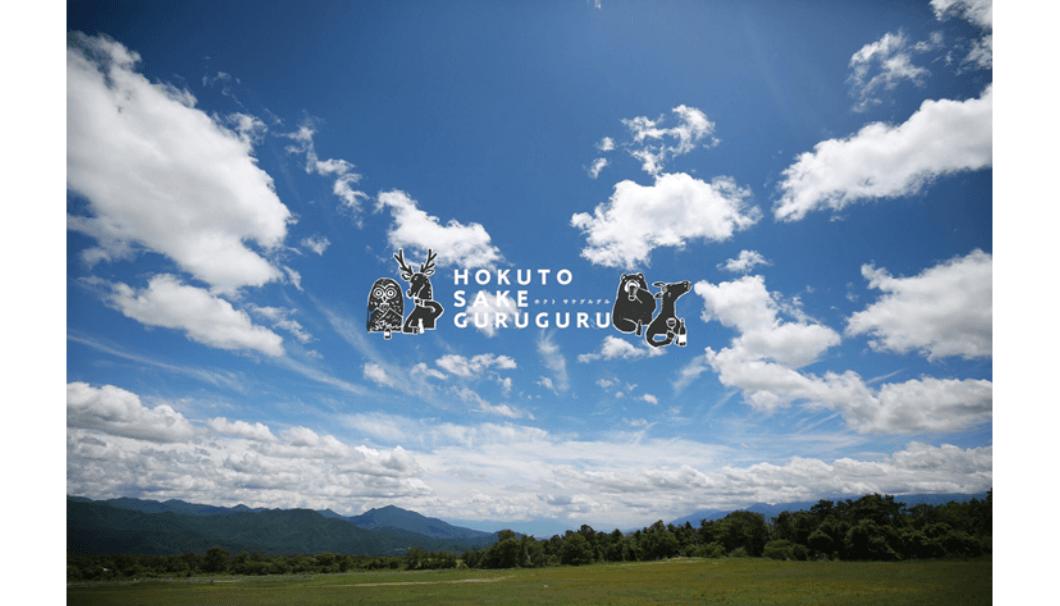 草原と青空の写真の上に「HOKUTO SAKE GURUGURU」の白文字