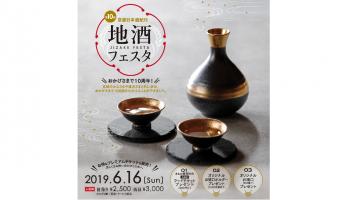 京都の酒蔵・100種以上の地酒が勢揃いするイベント「第10回 地酒フェスタ」の告知画像