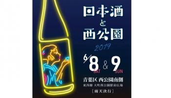 全国から約25酒蔵の日本酒が集結するイベント「日本酒と西公園」の告知画像