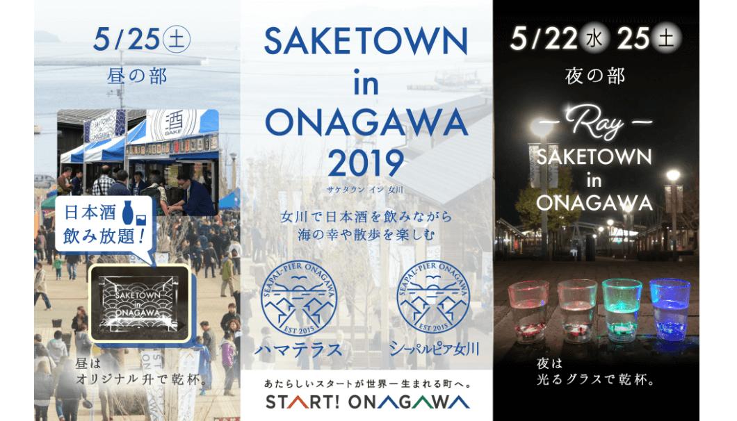 日本酒を飲みながら、海の幸と散歩を楽しめる「SAKETOWN in ONAGAWA 2019」の告知画像