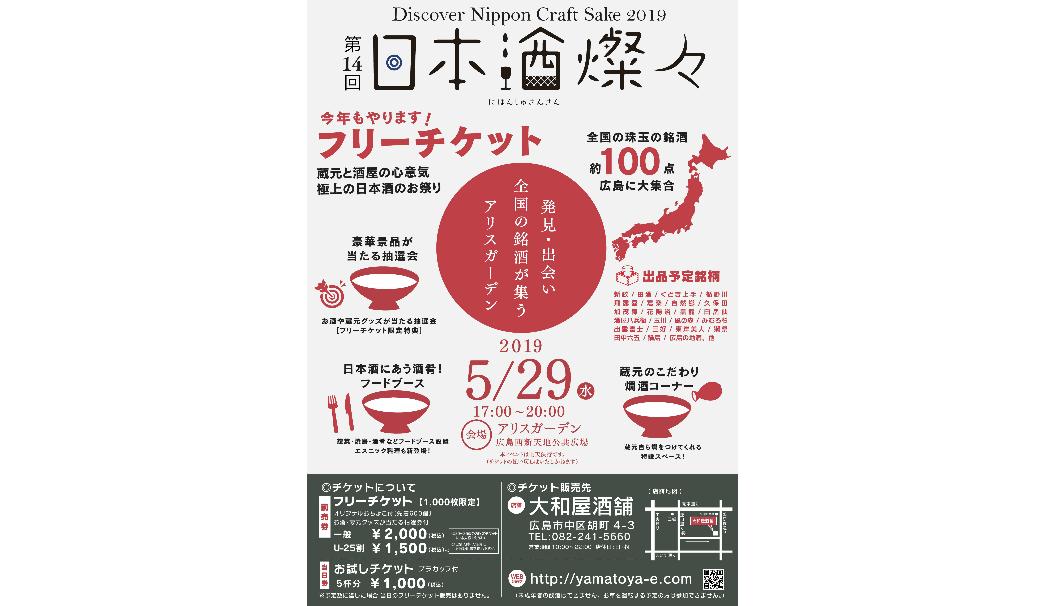 全国の人気蔵元が来場、銘酒100種類以上を飲み比べできる「第14回日本酒燦々」の告知画像