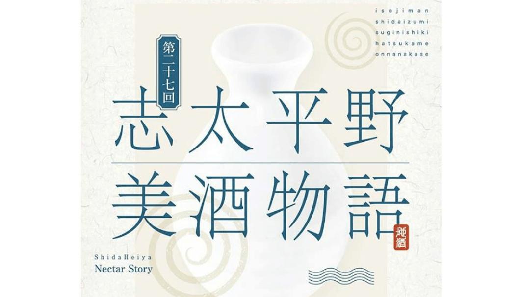 「第27回志太平野美酒物語」の告知画像