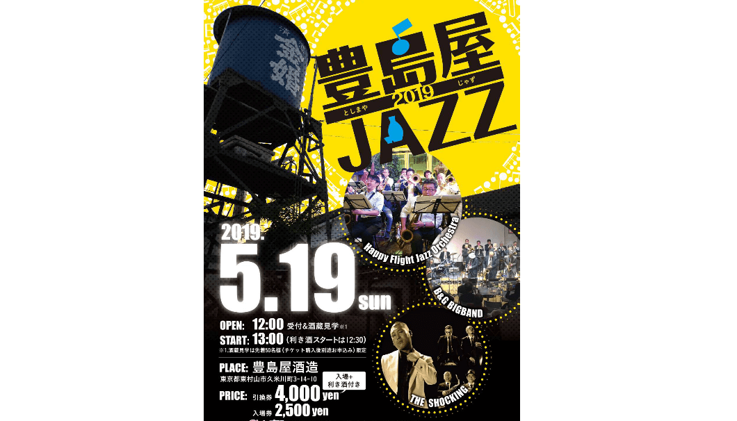 「豊島屋ジャズ 2019」のフライヤー写真
