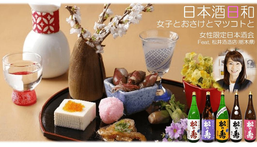 松井酒造店の女将「真知子さん」が微笑む姿と、「松の寿」のボトル、料理の写真