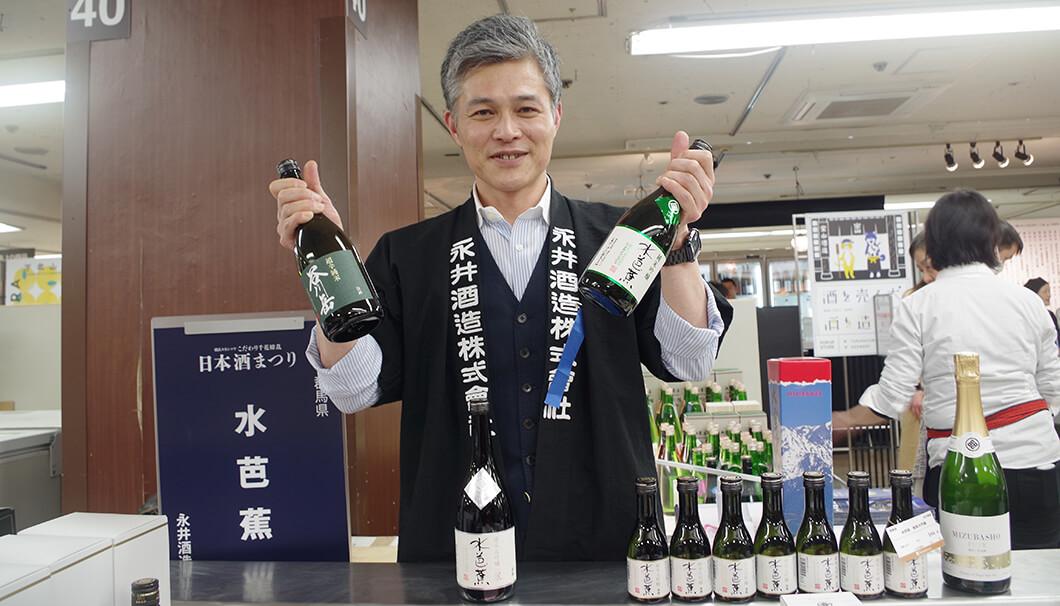 水芭蕉を醸す、永井酒造営業さんの写真