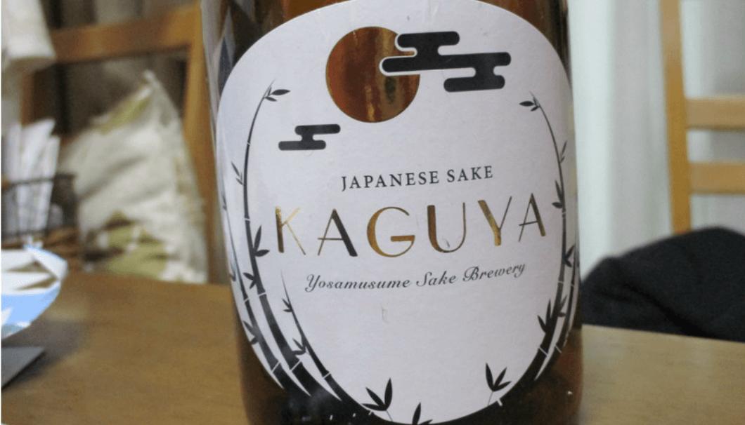 KAGUYA 純米吟醸