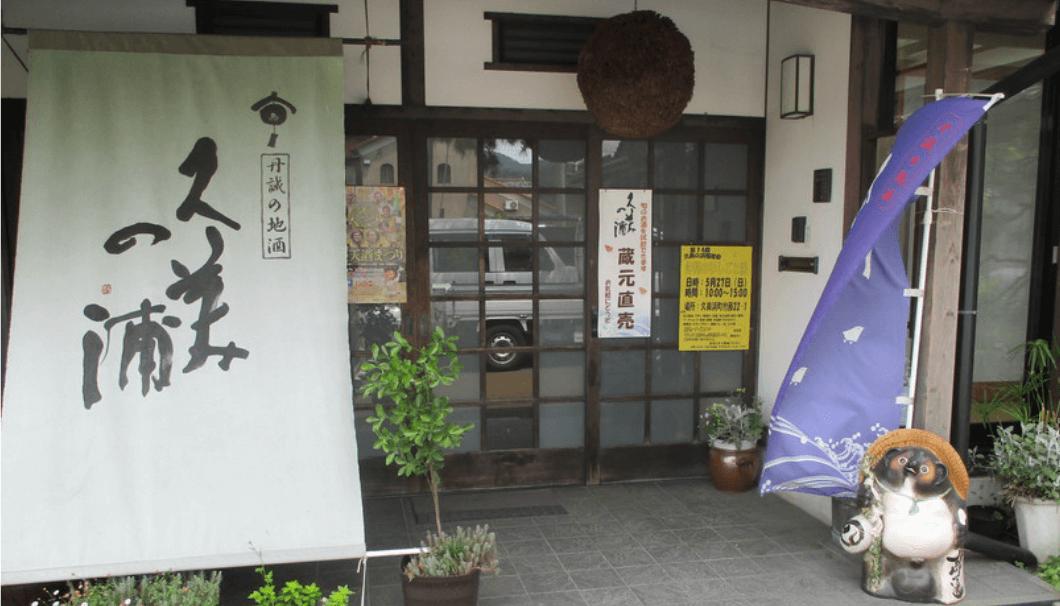 熊野酒造の外観