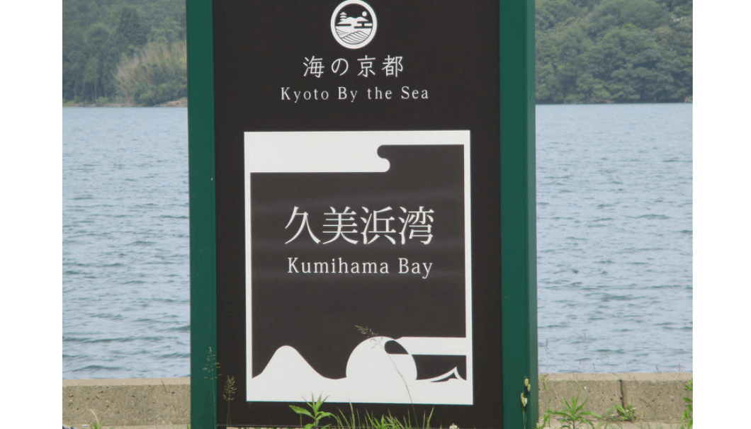 久美浜湾の写真