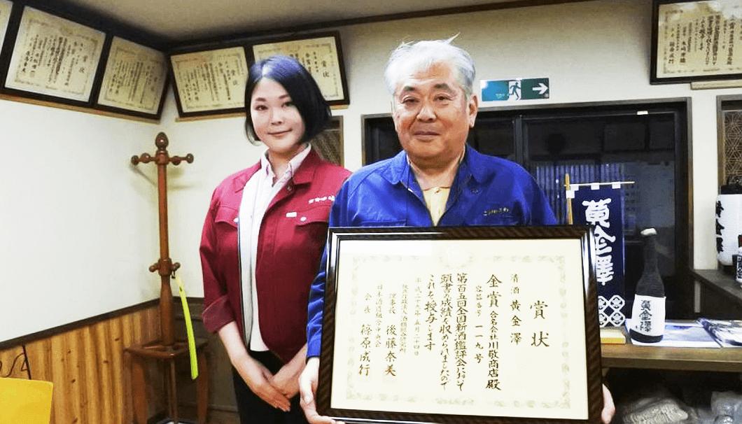 川敬商店の川名正直さん(右)と川名由倫さん(※賞状は昨年受賞時のものです)