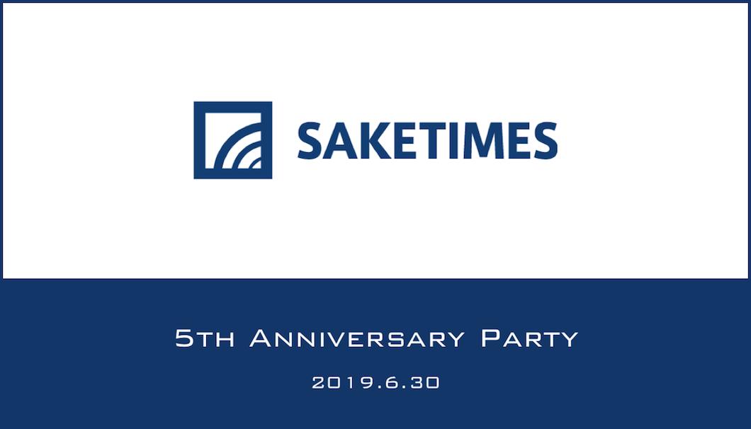 「SAKETIMES 5th Anniversary Party」