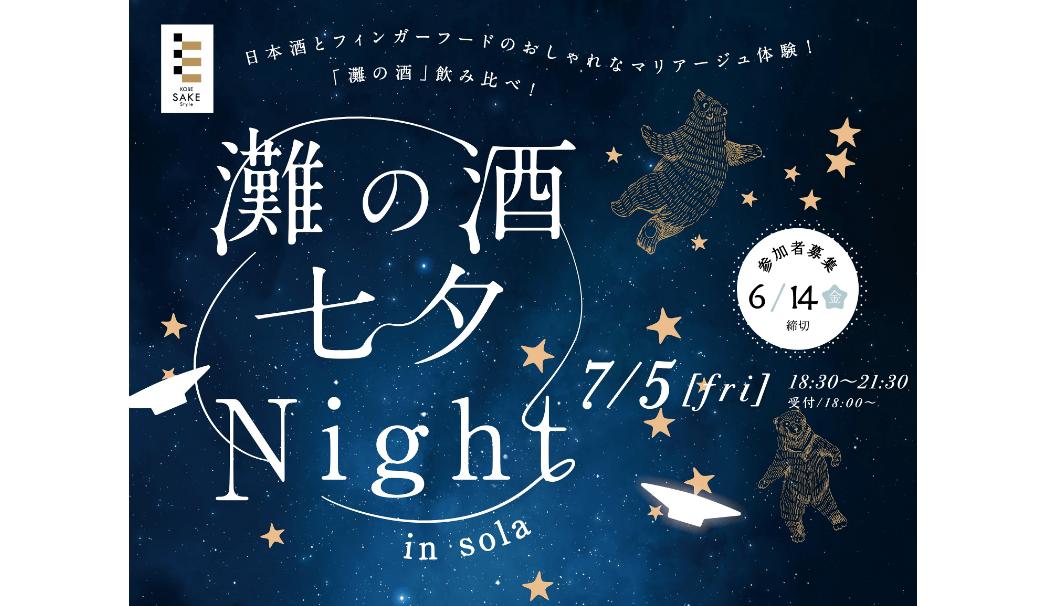 「灘の酒 七夕Night」の告知画像