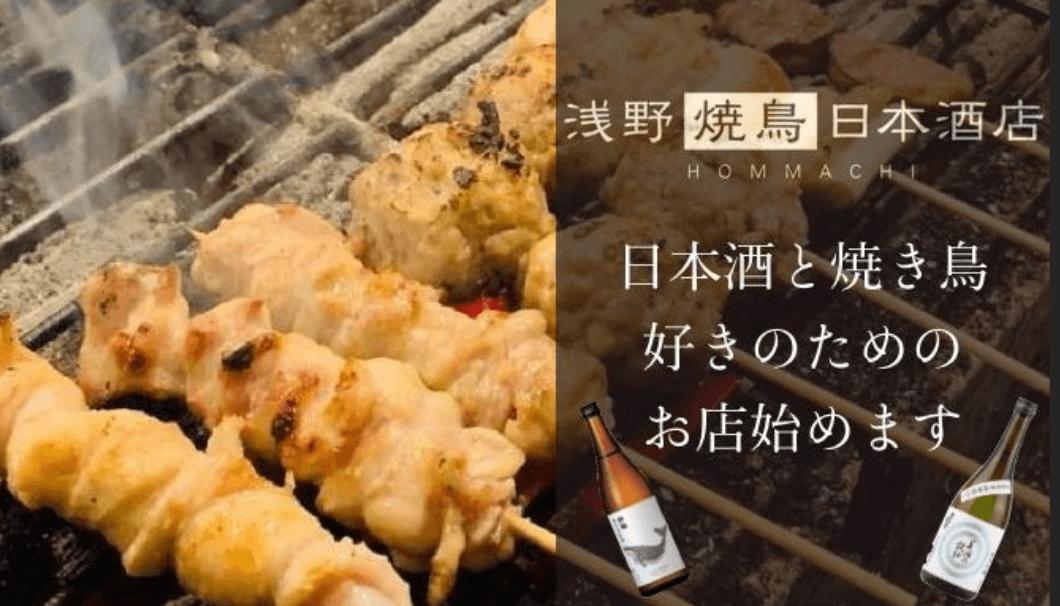 焼き鳥と日本酒の写真